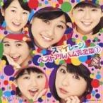 スマイレージ/スマイレージ ベストアルバム完全版 1 (初回限定) 【CD+DVD】