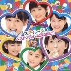 スマイレージ/スマイレージ ベストアルバム完全版 1 【CD】