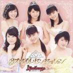 スマイレージ/2スマイルセンセーション 【CD】