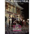 At the terrace テラスにて 【Blu-ray】