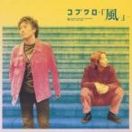コブクロ/風 【CD】