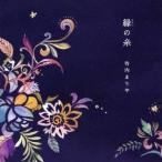 竹内まりや/縁の糸/最後のタンゴ 【CD】