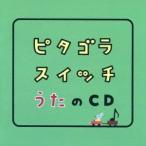 (キッズ)/ピタゴラスイッチ うたのCD 【CD】