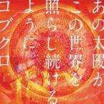 コブクロ/あの太陽が、この世界を照らし続けるように。 【CD】