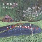 竹内まりや/いのちの歌 【CD】
