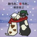 槇原敬之/秋うた、冬うた。〜もう恋なんてしない 【CD】