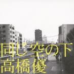 高橋優/同じ空の下 【CD】