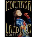 森高千里/森高ランド・ツアー 1990.3.3 at NHKホール 【DVD】