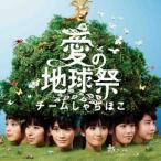 チームしゃちほこ/愛の地球祭 【CD】