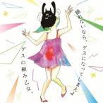 ゲスの極み乙女。/踊れないなら、ゲスになってしまえよ 【CD】
