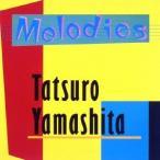 山下達郎/MELODIES アナログ限定盤(アルバム)