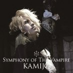 KAMIJO/SYMPHONY OF THE VAMPIRE 【CD】