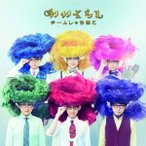チームしゃちほこ/いいくらし《【野郎】盤》 (初回限定) 【CD+DVD】