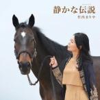 竹内まりや/静かな伝説 (初回限定) 【CD+DVD】