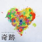 コブクロ/奇跡 (初回限定) 【CD+DVD】