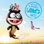 チームしゃちほこ/天才バカボン《名古屋盤》 (初回限定) 【CD+DVD】
