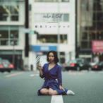 indigo la End/藍色ミュージック《通常盤》 【CD】