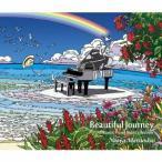 松岡直也/Beautiful Journey -Romantic Piano Best Collection- 【CD】