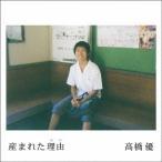 高橋優/産まれた理由《通常盤》 【CD】