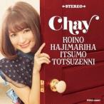 chay/恋のはじまりはいつも突然に《通常盤》 【CD】