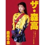 森高千里/「ザ・森高」ツアー1991.8.22 at 渋谷公会堂 【DVD】