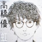 Yahoo!ハピネット・オンライン Yahoo!店高橋優/虹/シンプル《通常盤》 【CD】
