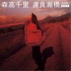 森高千里/渡良瀬橋 [完全版] BOX《完全初回生産限定版》 (初回限定) 【Blu-ray】