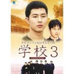 チョ・インソン幻のデビュー作 学校3 ベストセレクション DVD-BOX 【DVD】