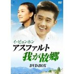 イ・ビョンホン アスファルト 我が故郷 DVD-BOX 【DVD】