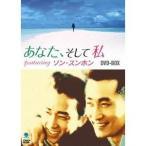 あなた、そして私 featuring ソン・スンホン DVD-BOX 【DVD】