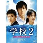 学校2 キム・レウォン ベストセレクション DVD-BOX 【DVD】