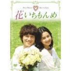 花いちもんめ DVD-BOX1 【DVD】