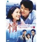 情 〜愛よりも深く〜 DVD-BOX(1) 【DVD】