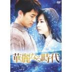 華麗なる時代 DVD-BOX 2 【DVD】