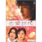 恋愛世代 コレクターズDVD-BOX 【DVD】