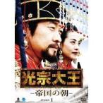 光宗大王-帝国の朝- DVD-BOX1 【DVD】