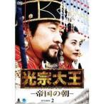 光宗大王-帝国の朝- DVD-BOX2 【DVD】