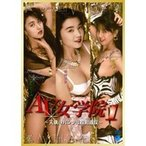 AV女学院1  天使のパンツは校則違反  DVD