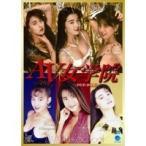 AV女学院 DVD-BOX