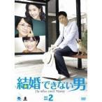 結婚できない男  DVD-BOX(2) 【DVD】