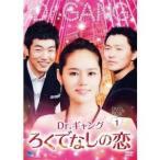 Dr.ギャング〜ろくでなしの恋〜 DVD-BOX1 【DVD】