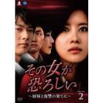 その女が恐ろしい 〜屈辱と復讐の果てに〜 DVD-BOX2 【DVD】