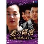 妻の報復 〜不倫と背徳の果てに〜 DVD-BOX1 【DVD】