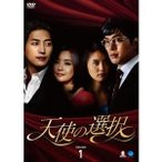 天使の選択 DVD-BOX1 【DVD】