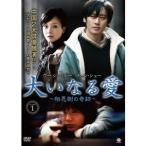 大いなる愛 〜相思樹の奇跡〜 DVD-BOX1 【DVD】