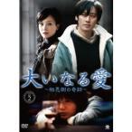 大いなる愛 〜相思樹の奇跡〜 DVD-BOX2 【DVD】