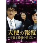 天使の報復 〜不倫と愛憎の果てに〜 DVD-BOX1 【DVD】