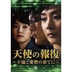 天使の報復 〜不倫と愛憎の果てに〜 DVD-BOX5 【DVD】