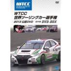 WTCC 世界ツーリングカー選手権 2013 公認DVD 前半戦 DVD-BOX 【DVD】