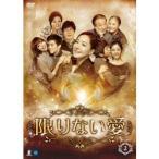 限りない愛 DVD-BOX2 【DVD】